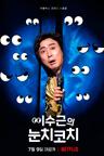 Lee Su-geun: The Sense Coach