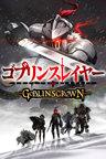 Goblin Slayer: La Corona del Goblin